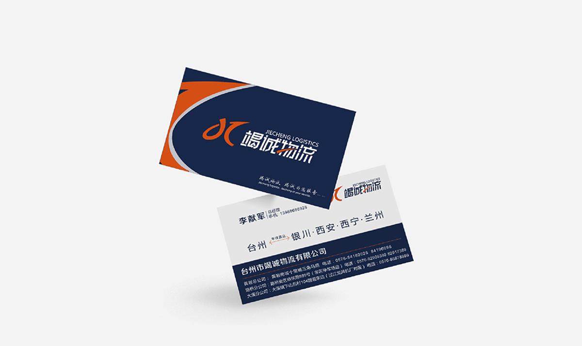 台州市竭诚物流有限公司