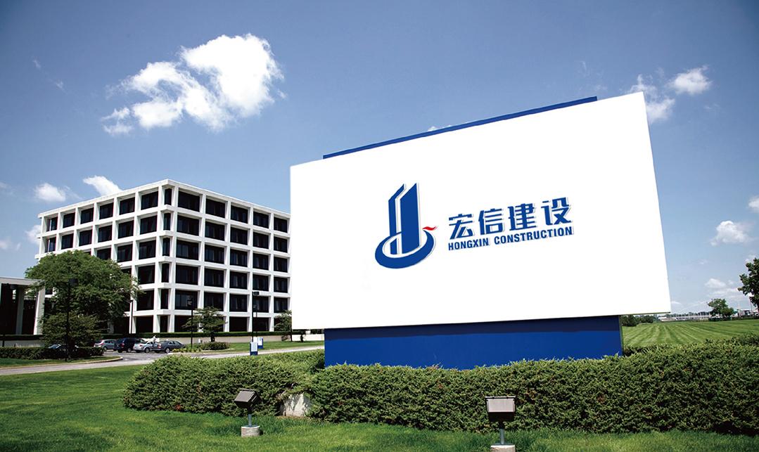 台州市宏信建筑有限公司