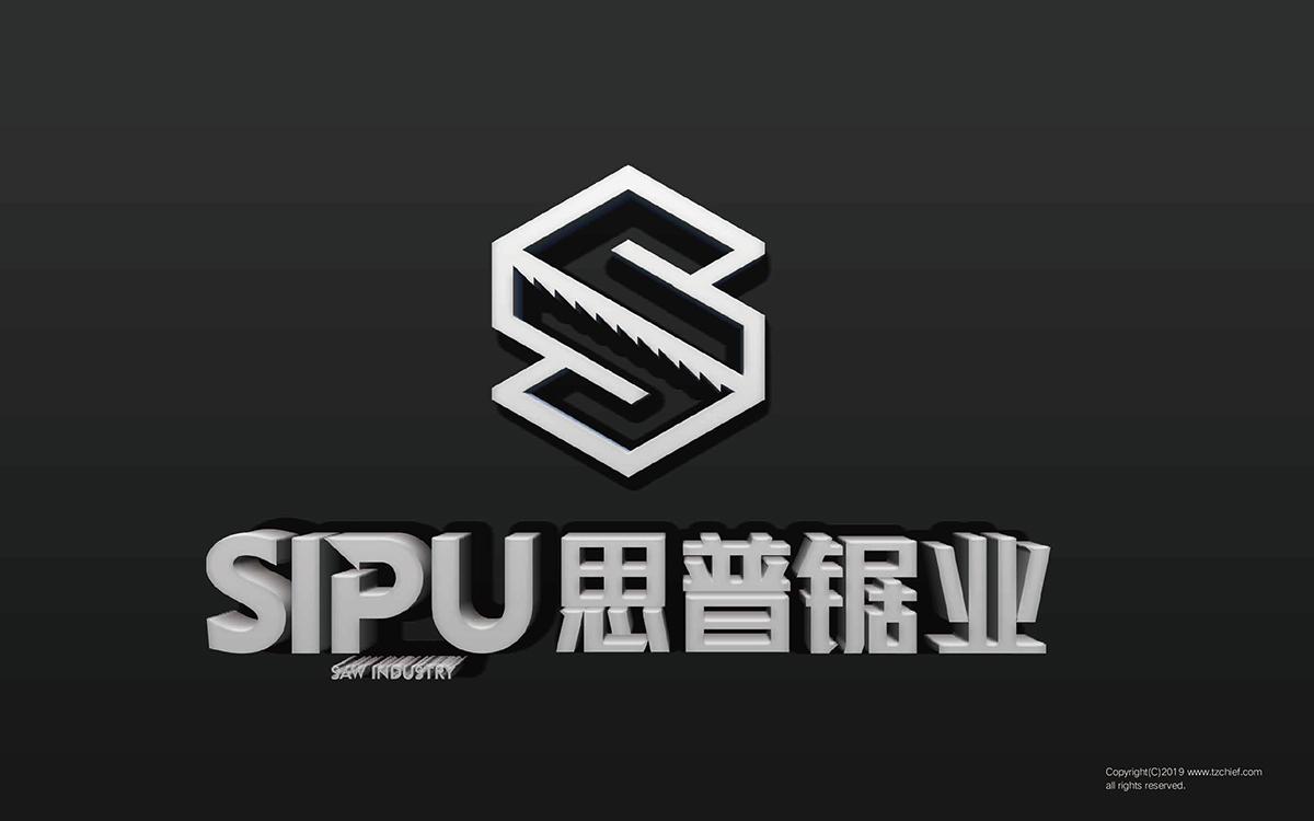 浙江思普锯业有限公司